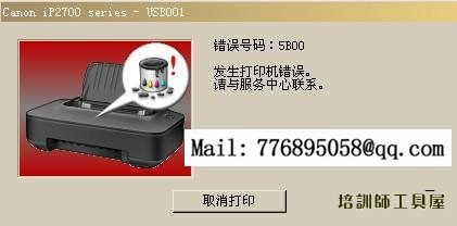 清零 L485 Adjustment Program 清零软件