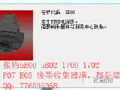 佳能G2800G1800G3800G4800MG3620MG3680IX6780IP8780清零软件5B00